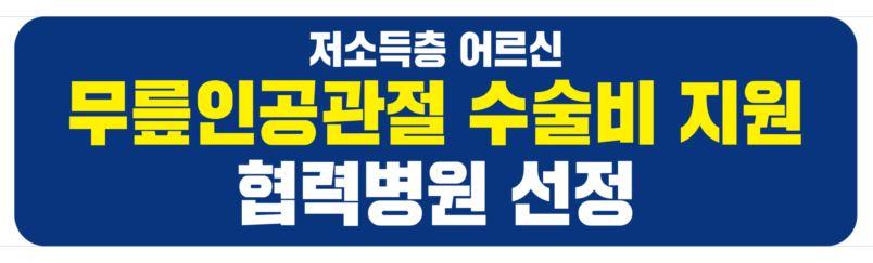 무릎인공관절 수술비 지원 협력병원 선정